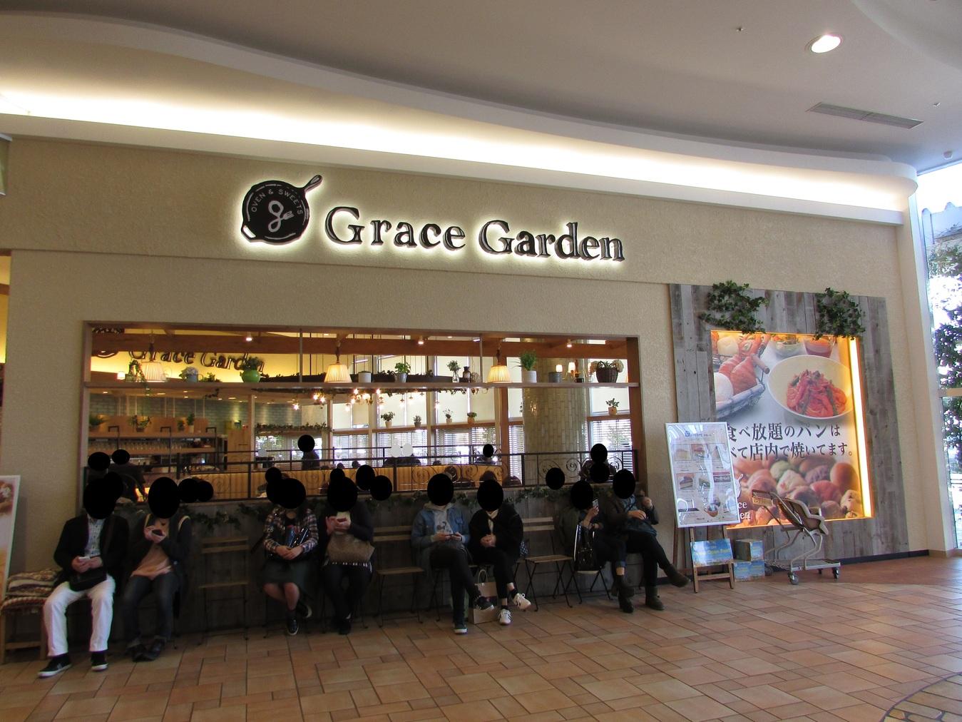 グレイス ガーデン イオンモール神戸北店