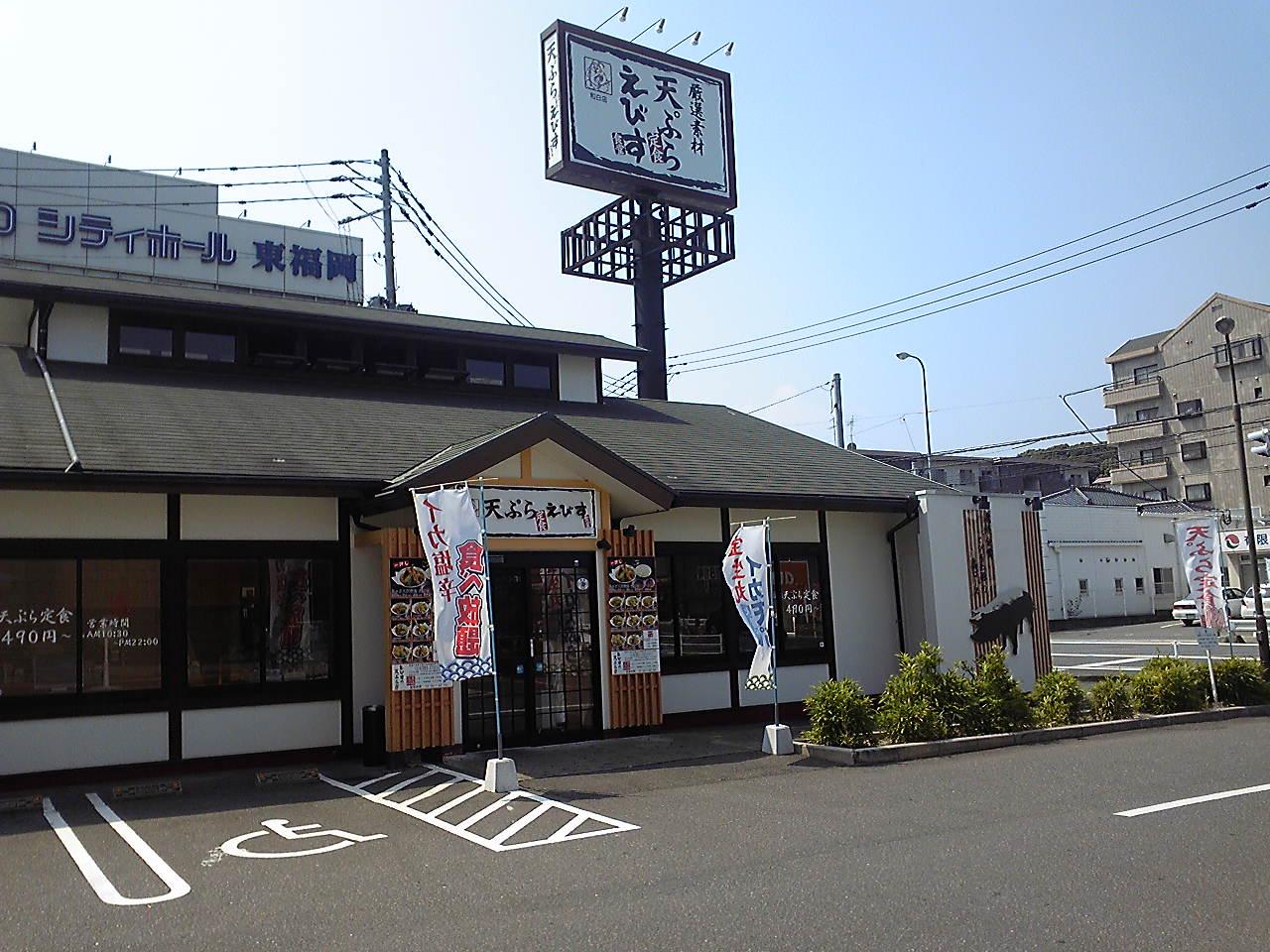 天ぷら えびす食堂 和白店