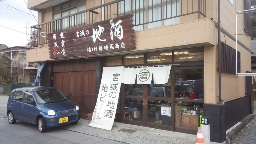伊藤時尾商店