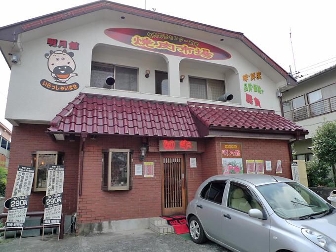 焼肉市場 明月館 福生店