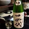 四季肴酒家 きなり - ドリンク写真:H28.03.19 「十四代」 (角新中取り純米 無濾過本生) 山形