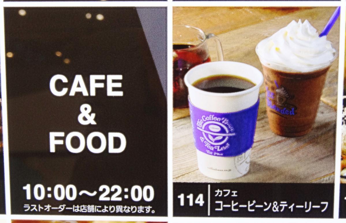 コーヒー ビーン & ティー リーフ イオンモール堺鉄砲町店