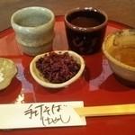 手打ちそば はやし - 黒米と塩と蕎麦茶と箸と、つけ汁達