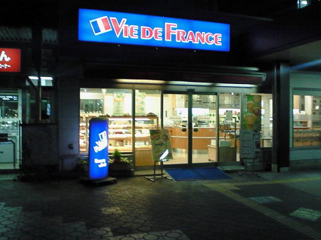 ヴィ・ド・フランス 昭島店