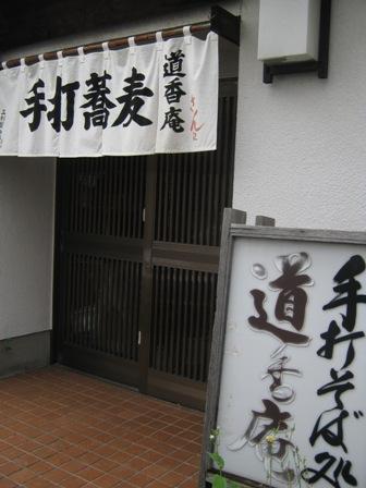 蕎麦処 道香庵