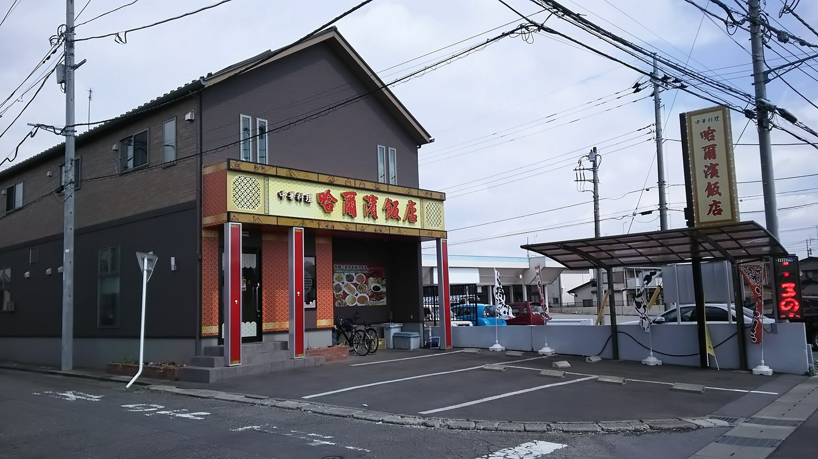 中華料理 ハルビン飯店 兵庫塚店