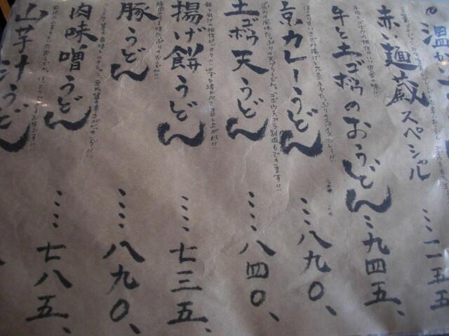 辛さ自在、スパイシーな京カレーうどん美味ナリ … 『山元麺蔵』。 : 山元麺蔵