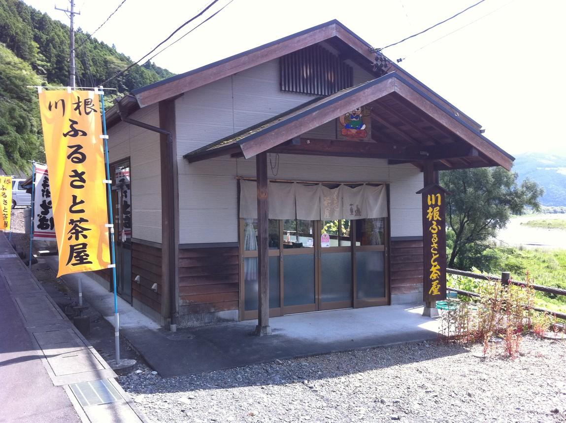 川根ふるさと茶屋