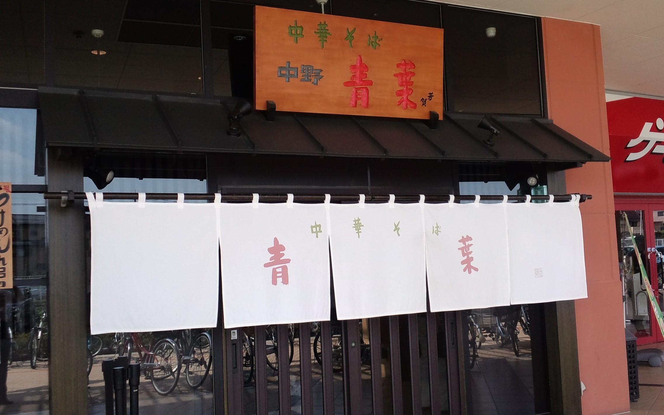 中華そば 青葉 南古谷店