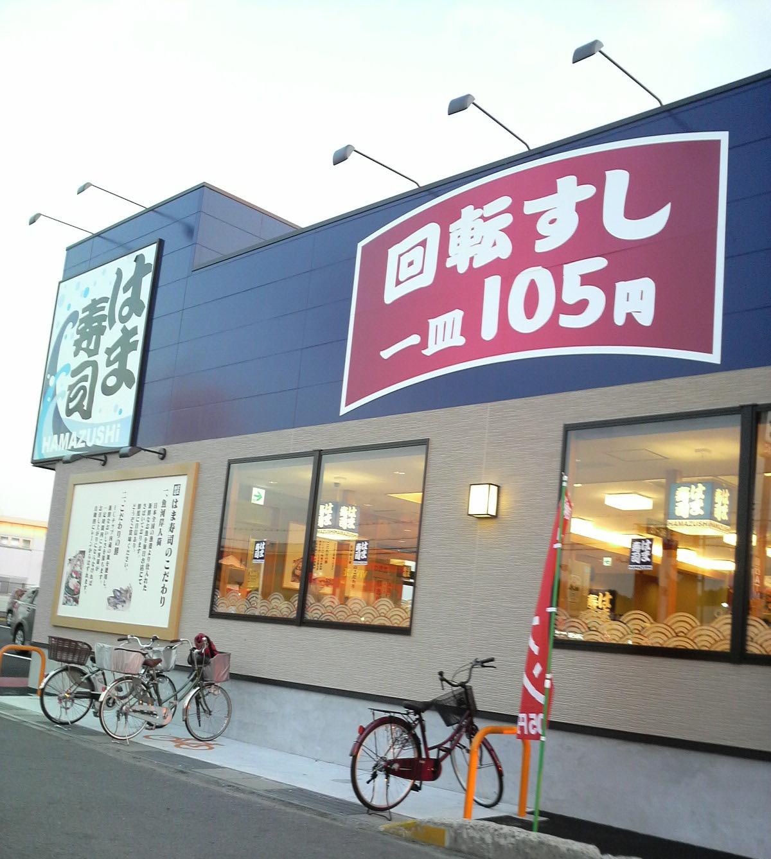 はま寿司 甲賀水口店