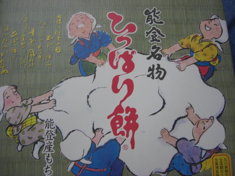 安田屋製菓株式会社