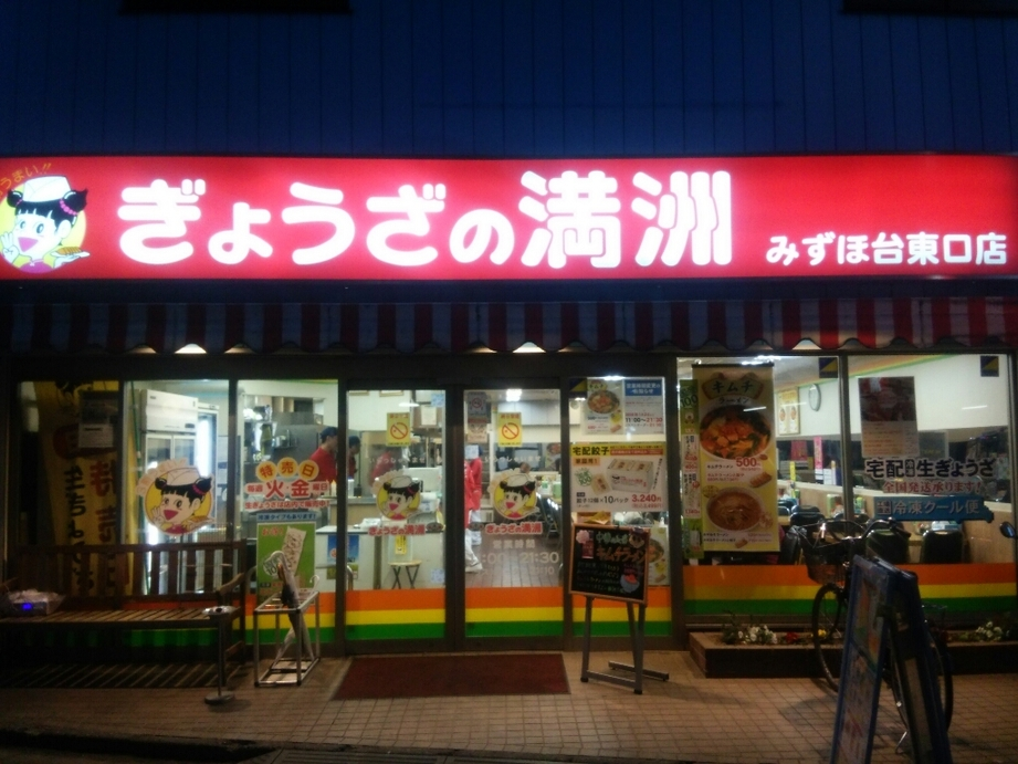 ぎょうざの満洲 みずほ台東口店