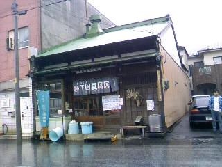 とうふ工房下田豆腐店