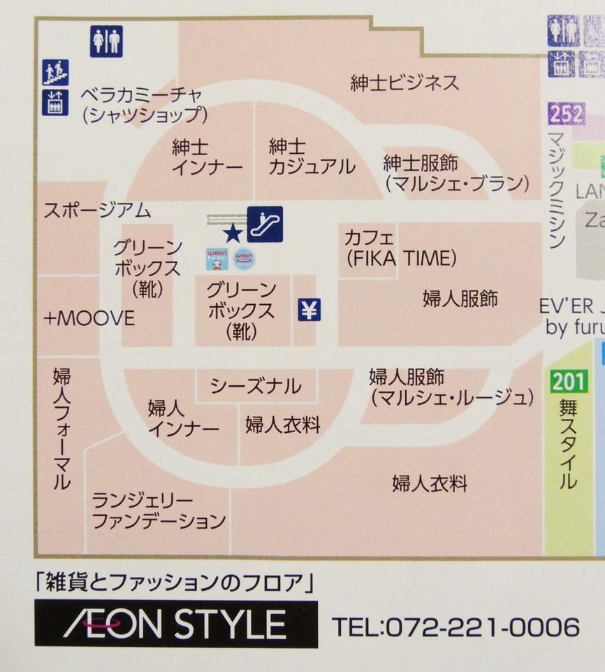 フィーカタイム イオンモール堺鉄砲町店