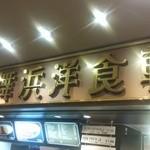 イクスピアリ・キッチン 舞浜洋食軒 -