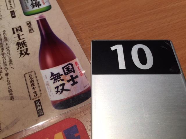 魚民 新松田北口駅前店