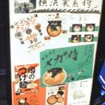 横浜家系 侍 - 侍2 外観