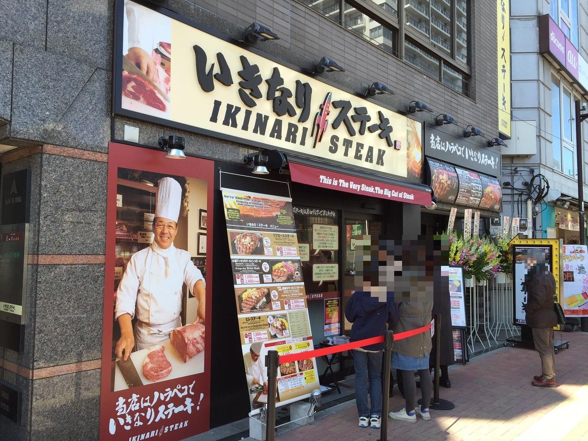 いきなりステーキ 東中野店
