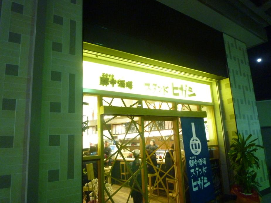 驛中酒場スタンド ヒガシ