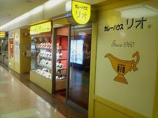 カレーハウス リオ ジョイナス店
