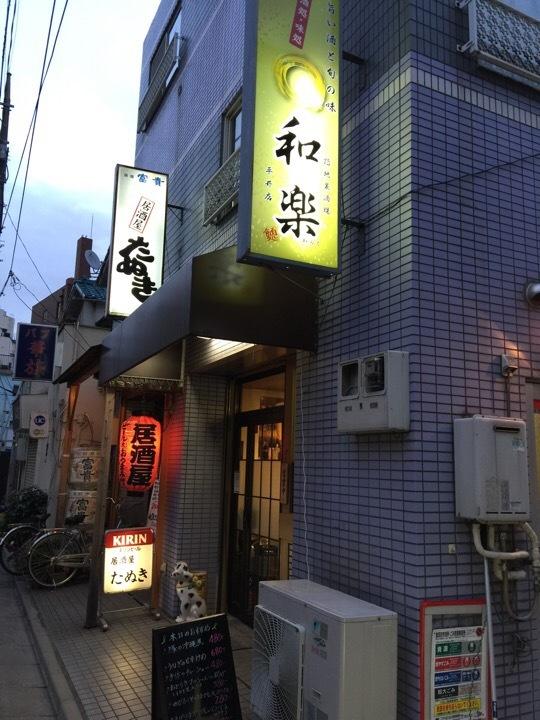 和楽 平井店