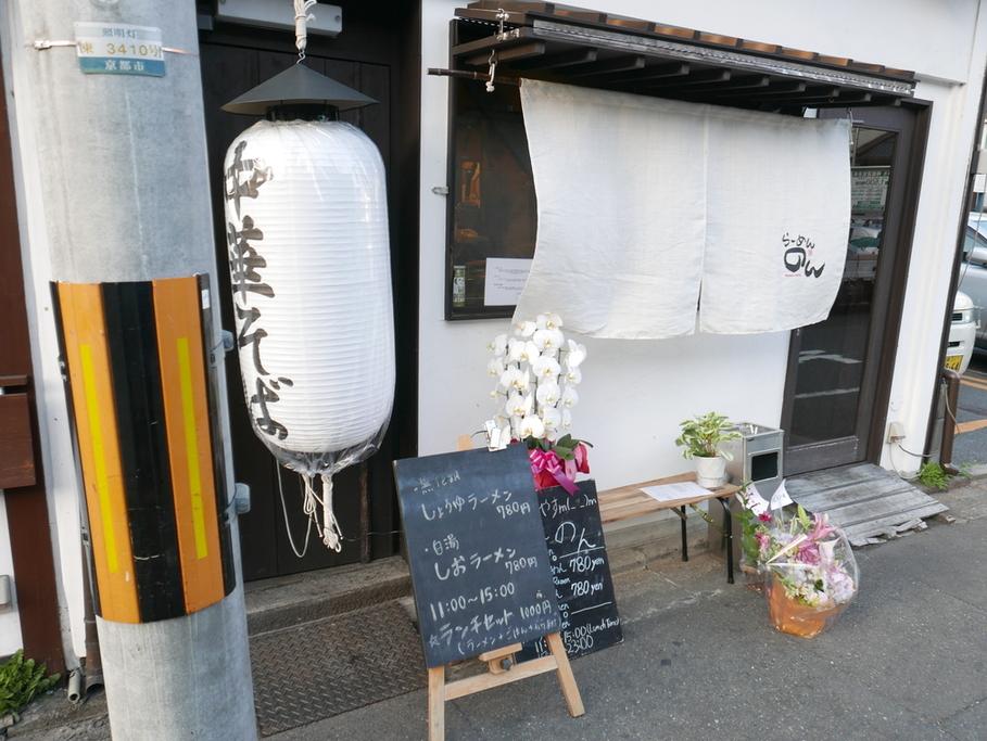 らーめん のん 団栗本店