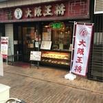 大阪王将 - 店頭