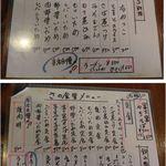 さの食堂 - メニュー。さの食堂(富士宮市)食彩品館.jp撮影