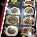 リトル成都 - 大人気 よだれ鶏
