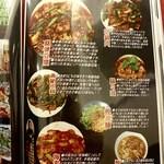 リトル成都 - リアルな四川料理