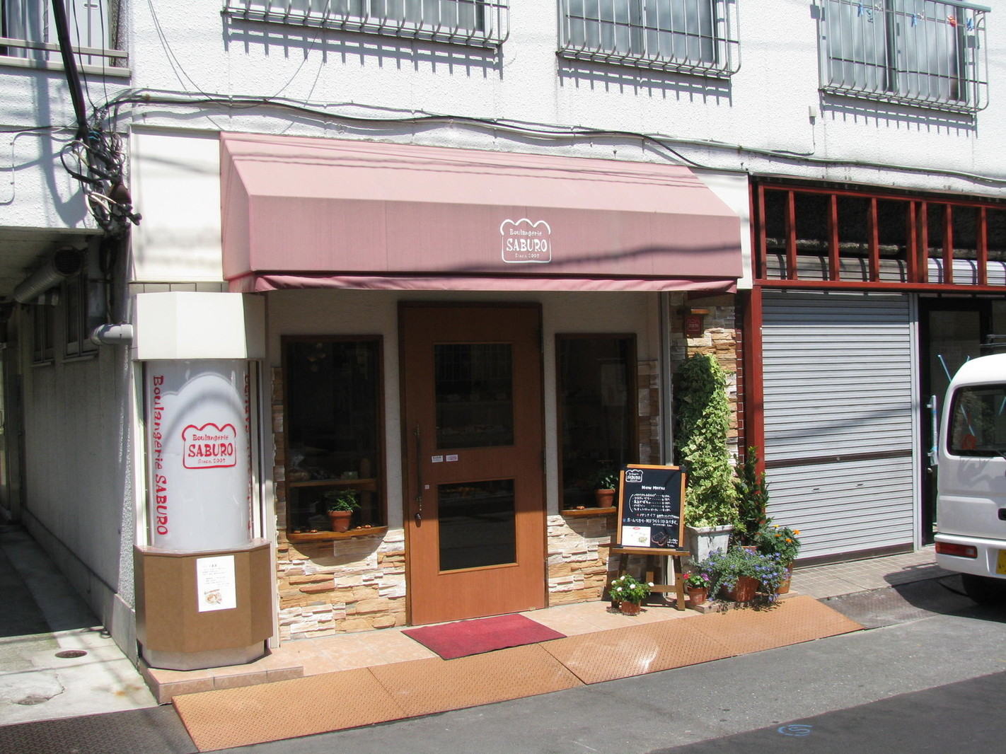 Boulangerie SABURO