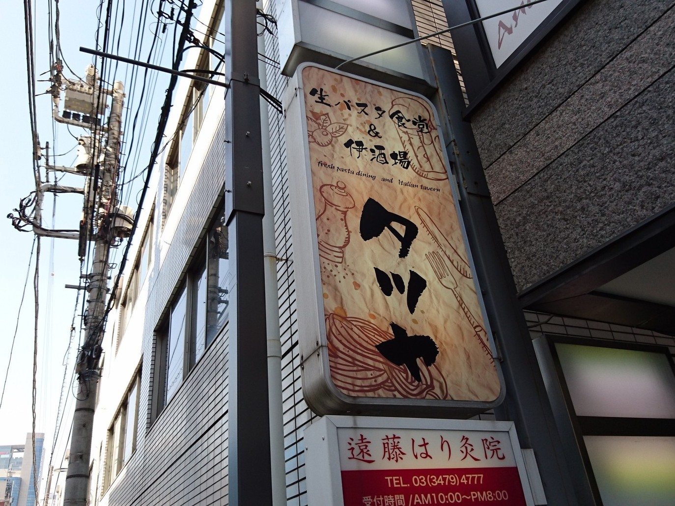 生パスタ食堂&伊酒場 タツヤ