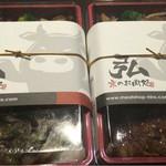 京のお肉処 弘 - 2016年3月。牛タン弁当