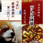 49098815 - 開店記念の麻婆豆腐と小熊猫柄のファイル