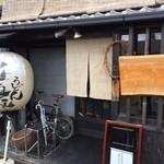 山元麺蔵 - 外観2