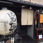 山元麺蔵 - 外観1