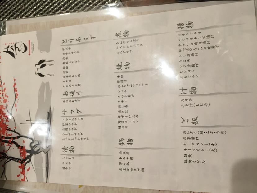 ご飯とお惣菜 HATSU