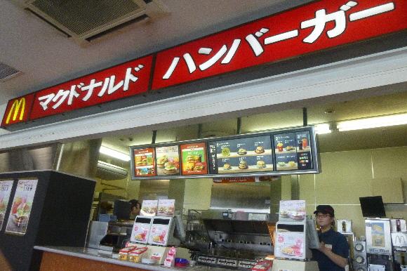 マクドナルド 大和田メラード店