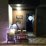 Wai - 入口です。 2016/03/27