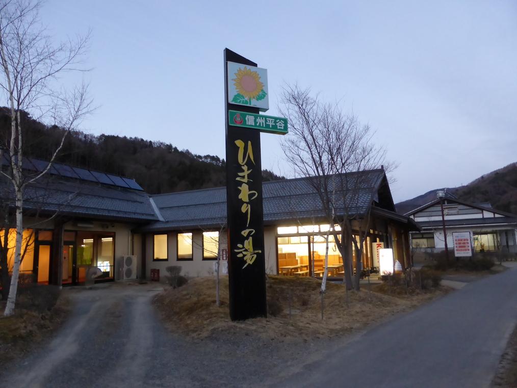 平谷村温泉保養施設ひまわりの湯