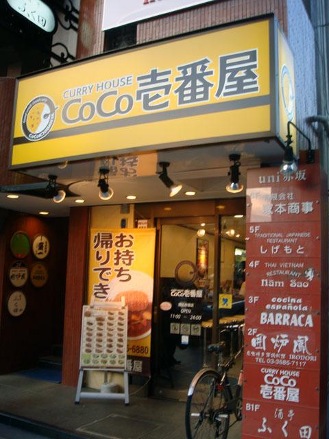 カレーハウス CoCo壱番屋 港区赤坂店