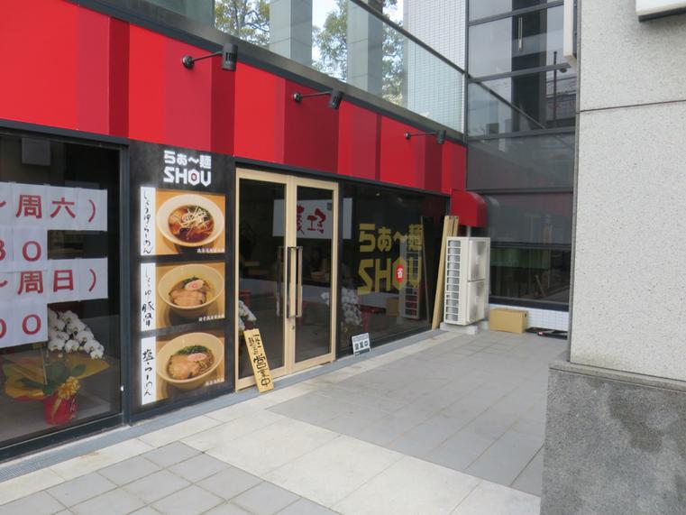 らぁ〜麺 SHOU