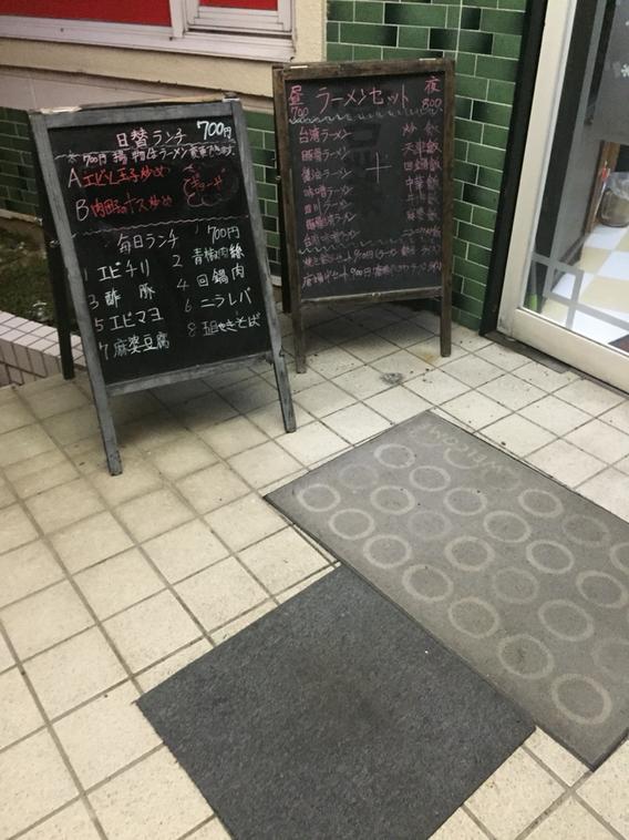 四川料理 金源居