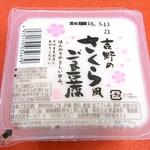 美芳野庵 - 吉野のさくら風ごま豆腐¥108(税別) アルプラザ高槻にて購入
