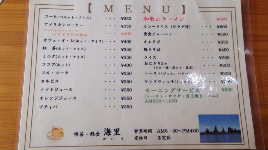 喫茶・和歌山ラーメン 海里