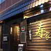 dining bar 寿家 - メイン写真: