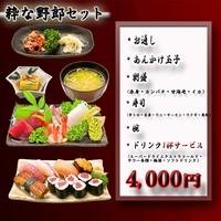 ドリンクを1杯つけた 野郎寿司の粋なセットメニュー(税込)