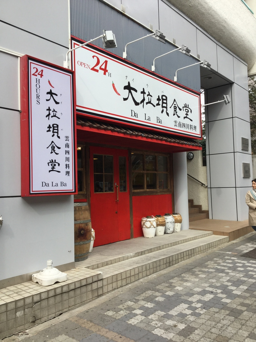 雲南四川料理 ダイラバ食堂 要町店
