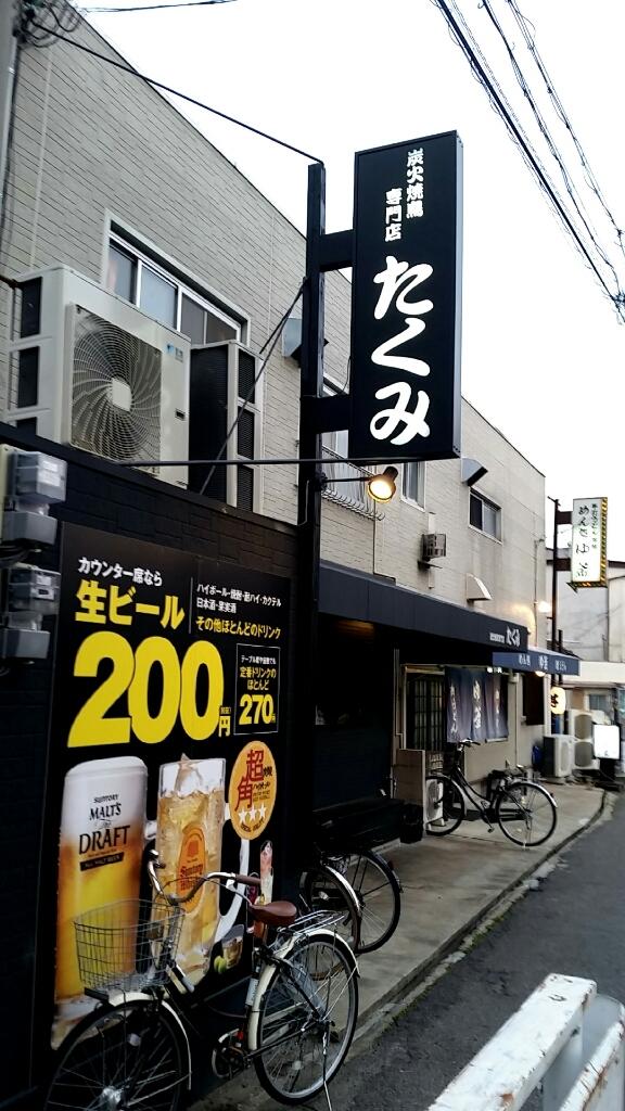 たくみ  JR尼崎店