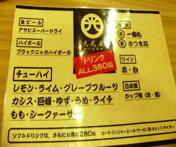 光丸屋 京橋店